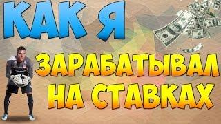 Букмекерские вилки - сколько можно заработать, разбор Виталия Зимина.