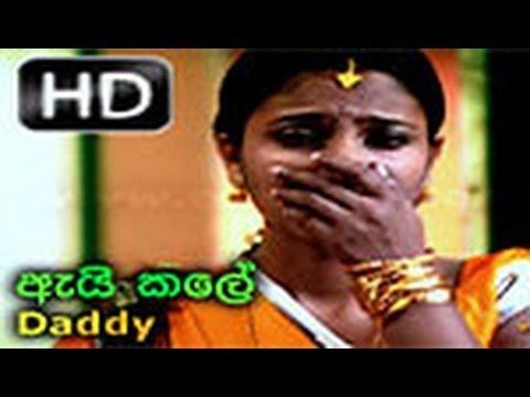 Ai Kale (Daddy) HD - High Definition Sinhala Music Video Song - WWW.LANKACHANNEL.LK