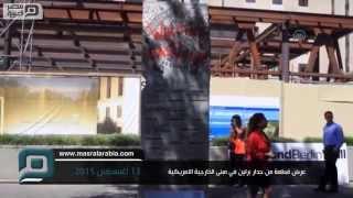 مصر العربية | عرض قطعة من جدار برلين في مبنى الخارجية الامريكية