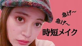 【毎日メイク】忙しい朝の時短メイク!Make up!