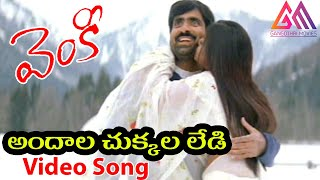 Venky Movie || Andala Chukkala Lady Video Song || Ravi Teja || Sneha