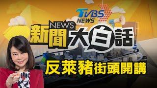 20201122│TVBS新聞網X新聞大白話 反萊豬街頭開講