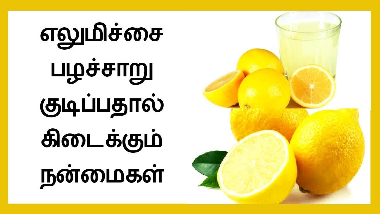 health benefits of lemon juice in tamil │lemon water│tamil