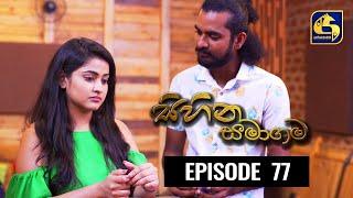SIHINA SAMAGAMA Episode 77 ||''සිහින සමාගම'' || 16th September 2020 Thumbnail