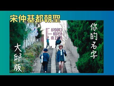 [ENG SUB/中字] In-depth Travel - Daegu 2017 (1 )深度遊頻道 - 大邱2017(上)