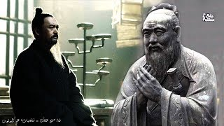 كونفيشيوس |  الفيلسوف الذى حكم الصين 20 قرن من الزمن