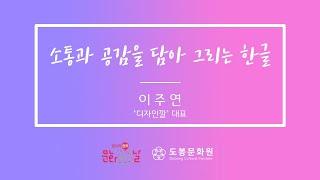 [도봉문화예술장터]소통과 공감을 담아 그리는 한글 : …