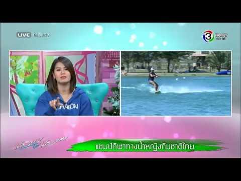 ผู้หญิงถึงผู้หญิง | แชมป์กีฬาทางน้ำหญิงทีมชาติไทย | 16-12-57
