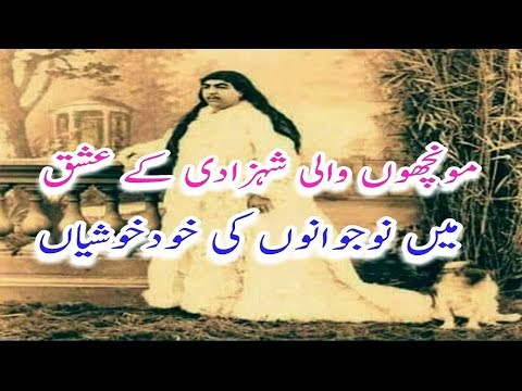 Story of Princess Qajar in Urdu-Hindi