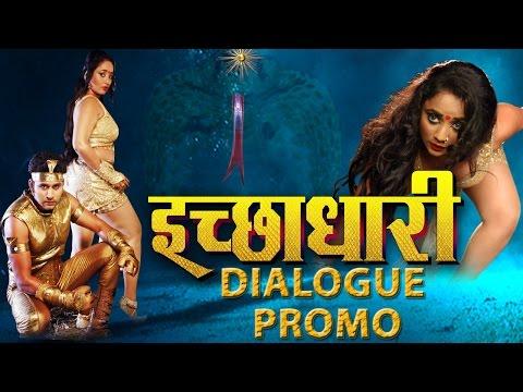 Dailog Promo    Ichadhari - इच्छाधारी   Yash Kumar Mishra   Rani Chatterjee    Bhojpuri Film 2016