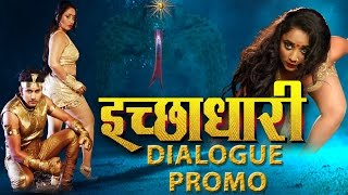 Dailog Promo || Ichadhari - इच्छाधारी | Yash Kumar Mishra | Rani Chatterjee || Bhojpuri Film 2016