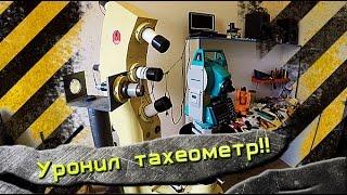 УРОНИЛ тахеометр на асфальт!! Последствия и стоимость ремонта.
