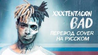 О ЧЕМ ЧИТАЛ XXXTENTACION - BAD? / ПЕРЕВОД НА РУССКИЙ