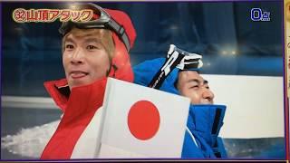 【0点】欽ちゃん+香取慎吾の仮装大賞 第95回 ㉜山頂アタック/withB