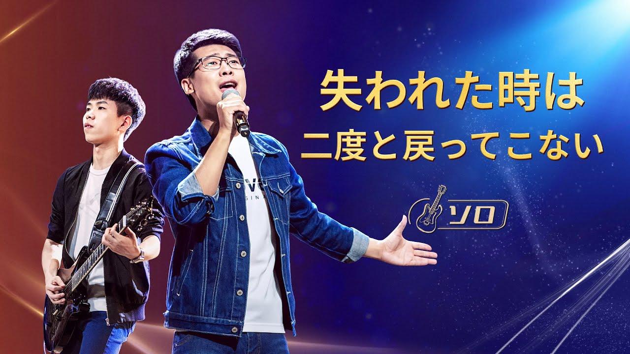 ゴスペル音楽「失われた時は二度と戻ってこない」 MV 日本語字幕