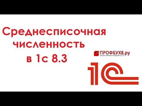 Среднесписочная численность в 1С 8.3
