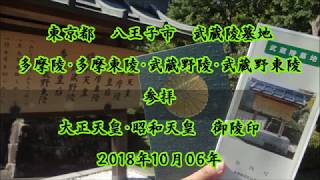 東京都、八王子市に有る、多摩陵墓地の映像です。陵内には大正天皇の多...