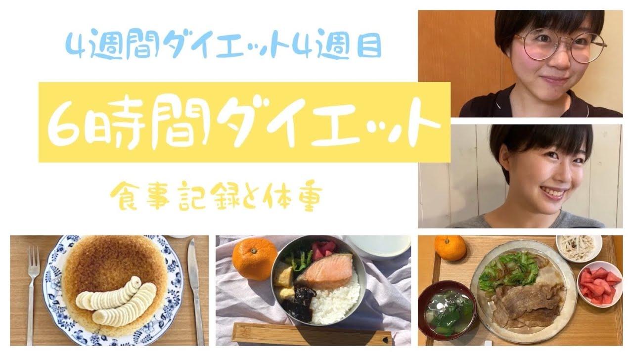 【ダイエット】1週間の食事記録【4週間ダイエット】【4週目】