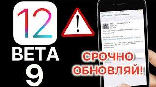 IOS 12 Beta 9 что нового Самыи полныи и честныи обзор