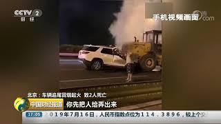 [中国财经报道]北京:车辆追尾冒烟起火 致2人死亡 先救人还是先报警 现场视频惹争议| CCTV财经
