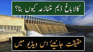 Why Kalabagh Dam is Controversial | In Urdu - Fun Kadah
