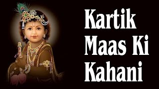 कार्तिक मास की कथा । Kartik Maas Ki Katha । कार्तिक मास की कहानी | Kartik Maas Ki Kahani