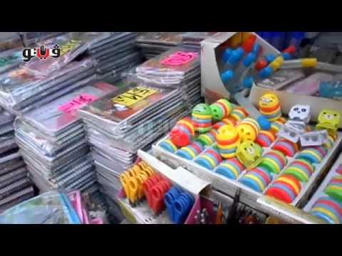 5e0d4773dce9d تقاليع الأدوات المدرسية الجديدة - YouTube