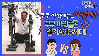 """""""무선 청소기 비교"""" 쿠쿠 인스퓨어 …"""