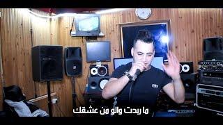 Yacine Tigre Avec Amine La Colombe ( Ghbina Wel Mou3anat - نوليلك لا أريد )2019