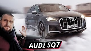 Сюрприз! За ординарной внешностью скрыли неординарный автомобиль. Audi SQ7 | Наши тесты