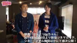 腐女子とアニヲタの二人を主人公として描いた映画『ぼんとリンちゃん』...