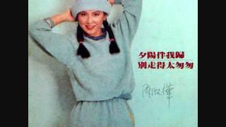 陳淑樺 - 夕陽伴我歸
