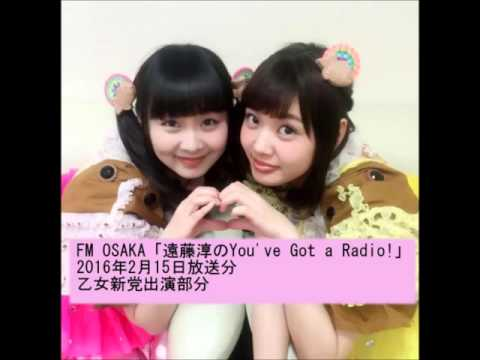 FM OSAKA「遠藤淳のYou've Got a Radio!」2016年2月15日乙女新党出演部分