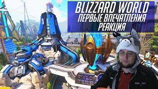 НОВАЯ КАРТА BlizzardWorld ОБЗОР Overwatch | близзардворлд/близзард ворлд овервотч новости от HFA