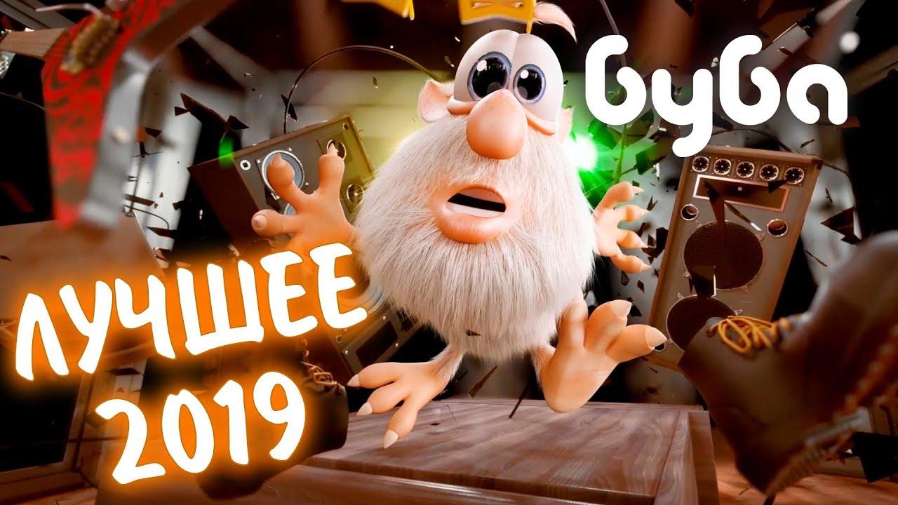 Буба Лучшие Серии 2019 Смешной 😀 Мультфильм ❄️ Kedoo Мультики для Детей