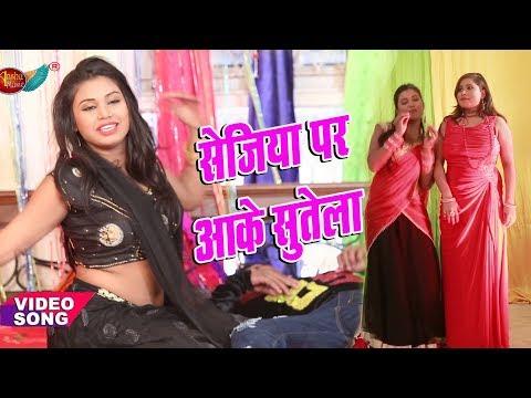 2018 का सबसे हिट गाना : Sejiya Pe Aake Sutjala | सेजिया पर आके सुतजला | Bharat | BHOJPURI Video Hit