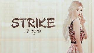 Machinima The Sims 4 сериал от Enamorado | Strike (2 серия)