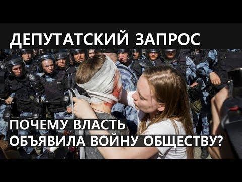 Задержания, избиения, аресты: почему власть объявила войну обществу? Депутатский запрос