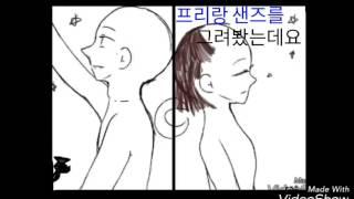 리코의 언더테일 그림 샌즈♥프리스크(트레이싱은 다운받았…