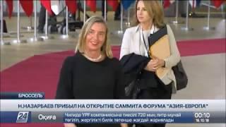 Президент Казахстана прибыл на открытие саммита Форума «Азия-Европа»
