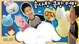 인기! 캐릭터 솜사탕 만들기 먹방 ♥ 귀여운 오리 솜사…