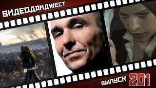 Видеодайджест от PlayGround.ru. Выпуск #201