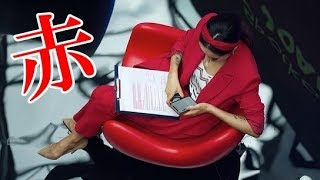 【耳より雑学】赤を身につけると、人生は変わる!広島カープや、トランプ大統領を見よ!ポジティブでセクシーなイメージで効果抜群 赤い服は目立ちすぎる。そんな理由で ...