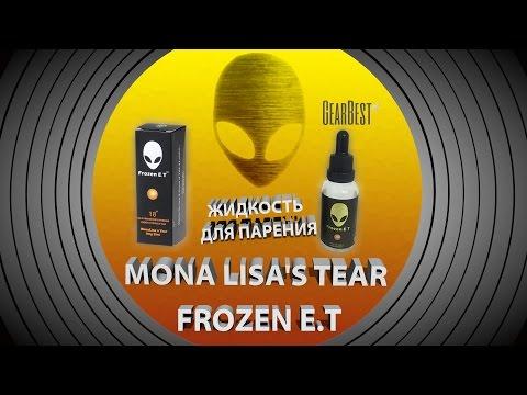 Жидкость для Парения Frozen E.T Mona Lisa's Tear вкус