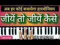 Jiye to Jiye Kaise Bin Aapke || How to Play Harmonium || Sur Sangam Harmonium Notes