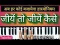 Jiye to jiye kaise bin aapke    how to play harmonium    sur sangam harmonium notes