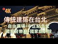 自由廣場牌坊+中正紀念堂+國家兩廳院 | 自由趴趴走 | 悠遊台灣