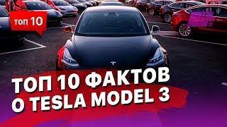 Топ 10 фактов о Tesla model 3 - о самом ожидаемом электрокаре в США