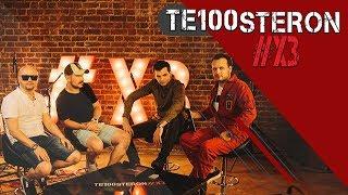 Filatov and Karas & TE100STERON#ХЗ - эксклюзивное интервью без цензуры