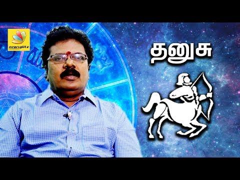 Dhanusu Rasi Guru Peyarchi Palangal 2017 to 2018 | Tamil Astrology Predictions | Abirami Sekar